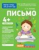 Письмо для детского сада. Средняя группа 4+